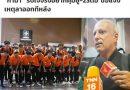 Bóng đá Thái Lan: 4 ngày thua 3 trận